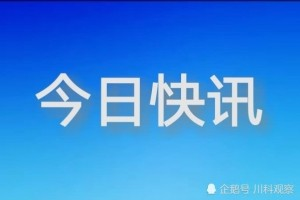 四川省平昌县某楼盘违规收取团购费被罚21.6万元
